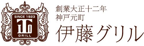 大正十二年創業 神戸元町 伊藤グリル