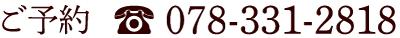 078-331-2818